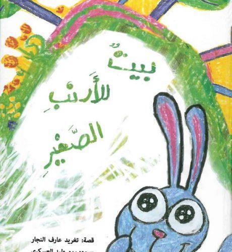 بيت للأرنب الصّغير