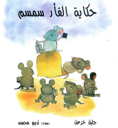 حكاية الفأر سمسم