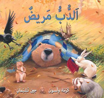 الدّب مريضٌ