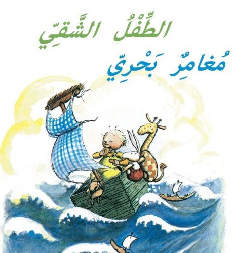 الطّفل الشّقيّ مغامرٌ بحريّ