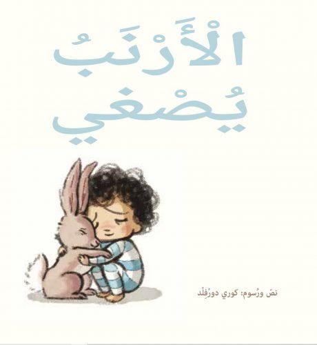 الأرنب يصغي