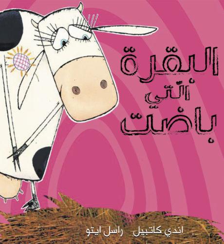 البقرة التي باضت