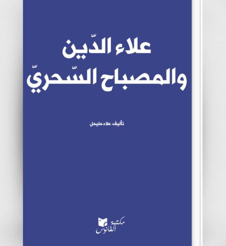 علاء الدّين والمِصباح السحري