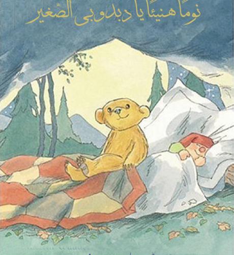 نومًا هنيئًا يا دبدوبي الصّغير